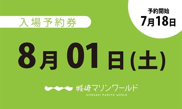 8月01日(土)入場予約券〈城崎マリンワールド〉 イベント画像1