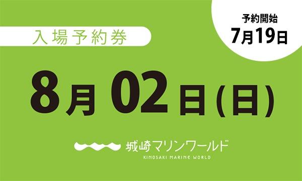 城崎マリンワールドの8月02日(日)入場予約券〈城崎マリンワールド〉イベント