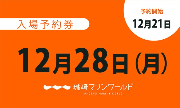城崎マリンワールドの12月28日(月)入場予約券〈城崎マリンワールド〉イベント