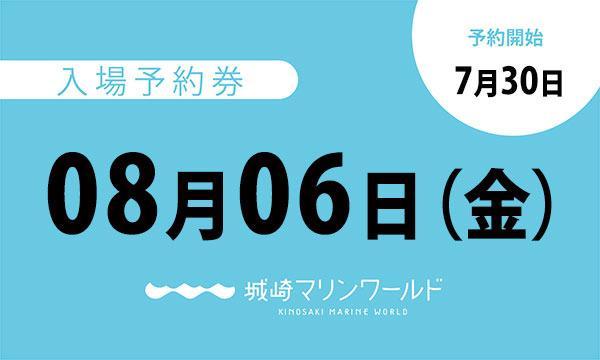 08月06日(金)入場予約券〈城崎マリンワールド〉