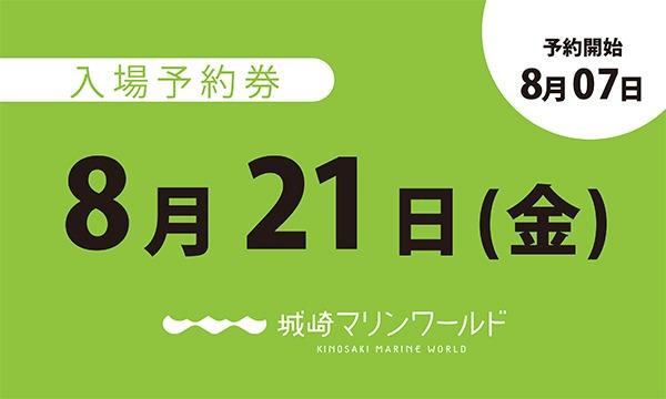 城崎マリンワールドの8月21日(金)入場予約券〈城崎マリンワールド〉イベント