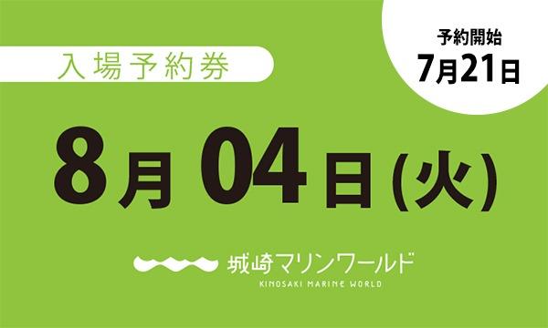 城崎マリンワールドの8月04日(火)入場予約券〈城崎マリンワールド〉イベント