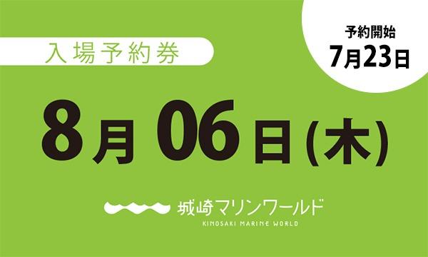 城崎マリンワールドの8月06日(木)入場予約券〈城崎マリンワールド〉イベント