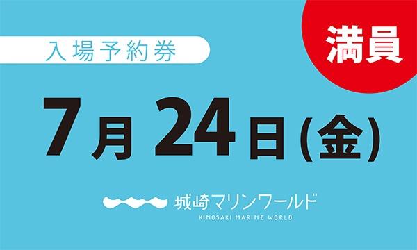城崎マリンワールドの7月24日(金)入場予約券〈城崎マリンワールド〉イベント