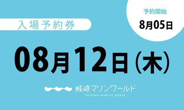 城崎マリンワールドの08月12日(木)入場予約券〈城崎マリンワールド〉イベント