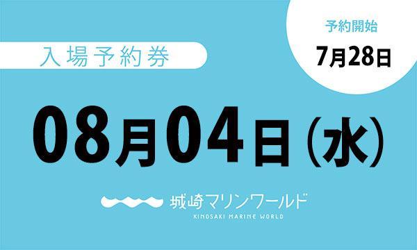 08月04日(水)入場予約券〈城崎マリンワールド〉