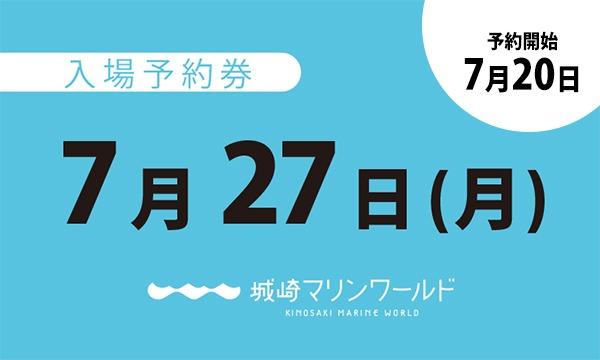 城崎マリンワールドの7月27日(月)入場予約券〈城崎マリンワールド〉イベント