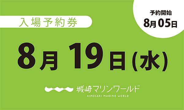 8月19日(水)入場予約券〈城崎マリンワールド〉 イベント画像1