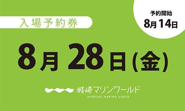 城崎マリンワールドの8月28日(金)入場予約券〈城崎マリンワールド〉イベント