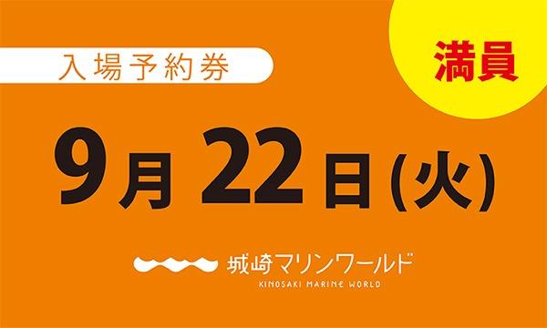 城崎マリンワールドの9月22日(火)入場予約券〈城崎マリンワールド〉イベント