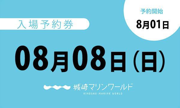 08月08日(日)入場予約券〈城崎マリンワールド〉