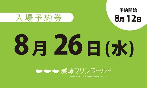 8月26日(水)入場予約券〈城崎マリンワールド〉 イベント画像1