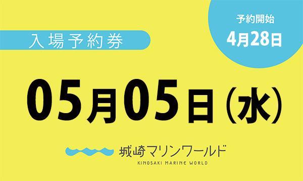 城崎マリンワールドの05月05日(水)入場予約券〈城崎マリンワールド〉イベント