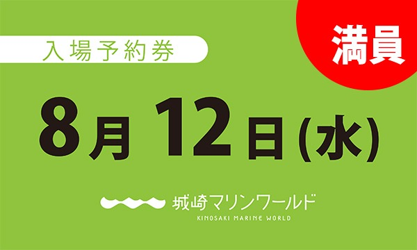 城崎マリンワールドの8月12日(水)入場予約券〈城崎マリンワールド〉イベント