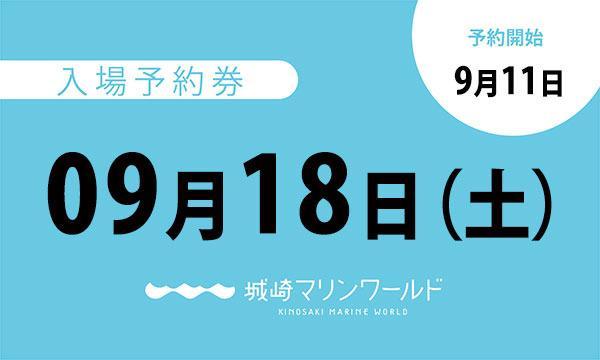 09月18日(土)入場予約券〈城崎マリンワールド〉