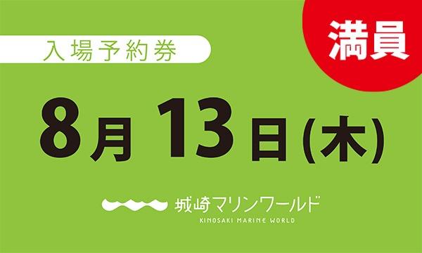 城崎マリンワールドの8月13日(木)入場予約券〈城崎マリンワールド〉イベント