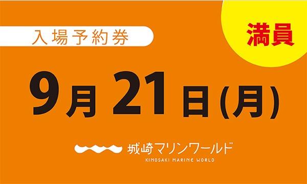 城崎マリンワールドの9月21日(月)入場予約券〈城崎マリンワールド〉イベント