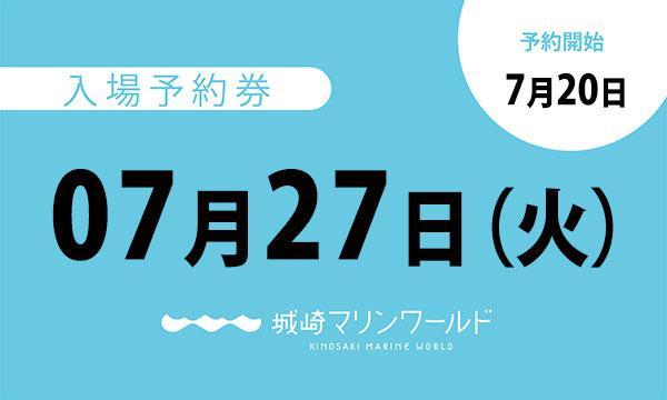 07月27日(火)入場予約券〈城崎マリンワールド〉