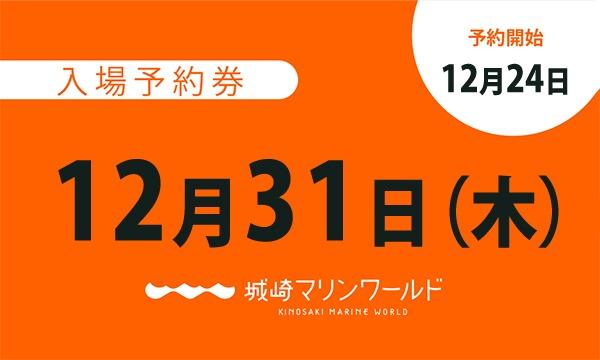 城崎マリンワールドの12月31日(木)入場予約券〈城崎マリンワールド〉イベント