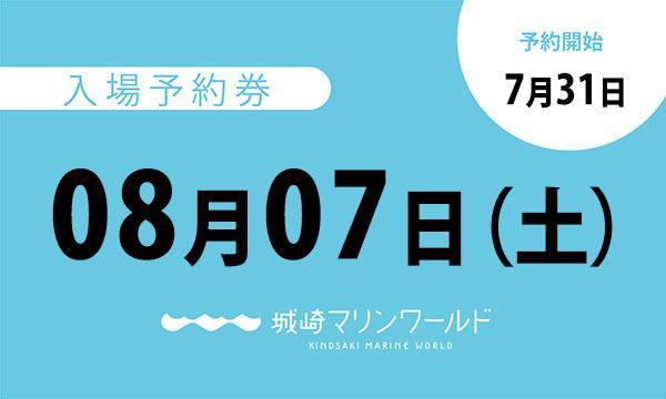 08月07日(土)入場予約券〈城崎マリンワールド〉
