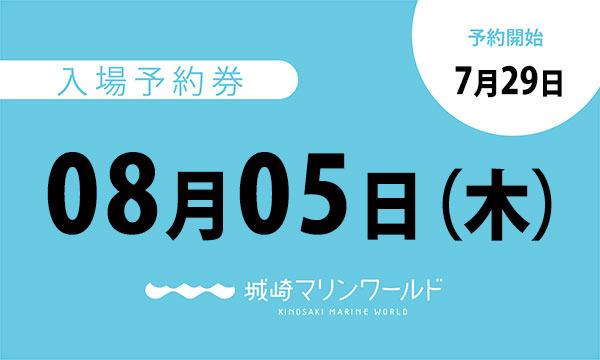 08月05日(木)入場予約券〈城崎マリンワールド〉