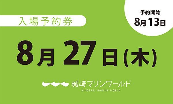 城崎マリンワールドの8月27日(木)入場予約券〈城崎マリンワールド〉イベント