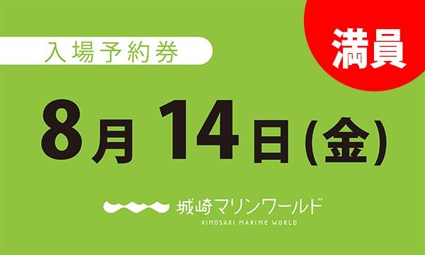 城崎マリンワールドの8月14日(金)入場予約券〈城崎マリンワールド〉イベント