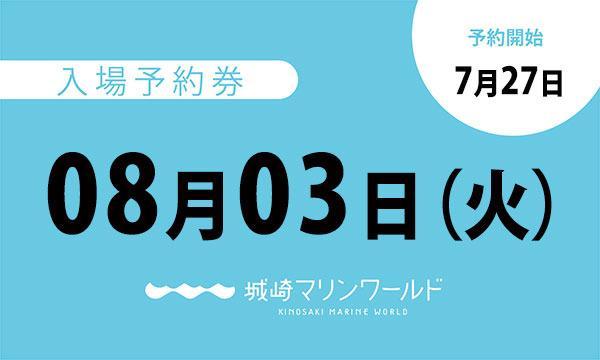 08月03日(火)入場予約券〈城崎マリンワールド〉