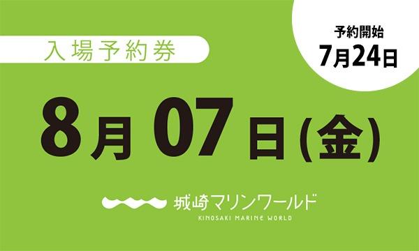 城崎マリンワールドの8月07日(金)入場予約券〈城崎マリンワールド〉イベント