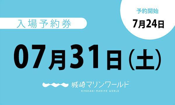 07月31日(土)入場予約券〈城崎マリンワールド〉