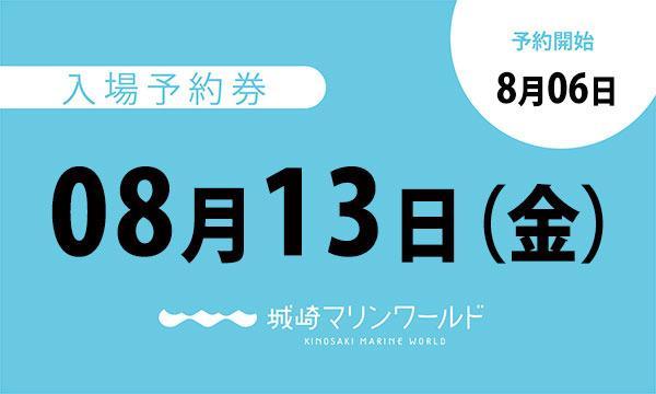 城崎マリンワールドの08月13日(金)入場予約券〈城崎マリンワールド〉イベント
