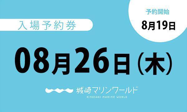 08月26日(木)入場予約券〈城崎マリンワールド〉 イベント画像1