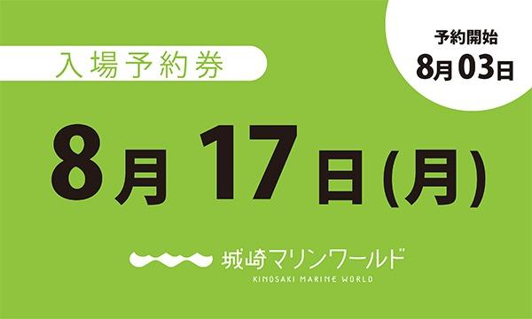 城崎マリンワールドの8月17日(月)入場予約券〈城崎マリンワールド〉イベント