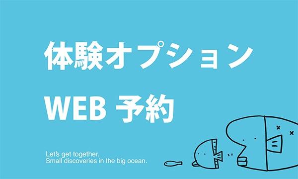 城崎マリンワールドの10月30日(金)体験予約〈城崎マリンワールド〉イベント