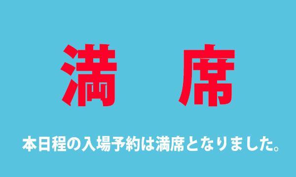 09月19日(日)入場予約券〈城崎マリンワールド〉