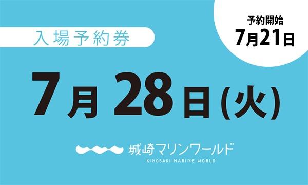 城崎マリンワールドの7月28日(火)入場予約券〈城崎マリンワールド〉イベント