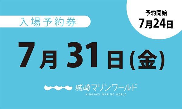 城崎マリンワールドの7月31日(金)入場予約券〈城崎マリンワールド〉イベント