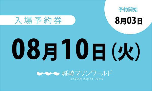 08月10日(火)入場予約券〈城崎マリンワールド〉
