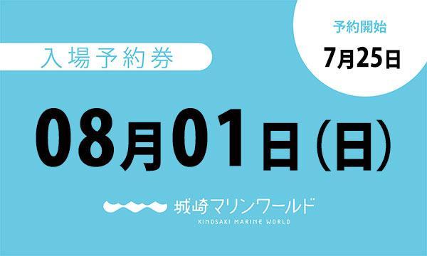 08月01日(日)入場予約券〈城崎マリンワールド〉