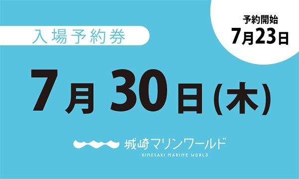 城崎マリンワールドの7月30日(木)入場予約券〈城崎マリンワールド〉イベント
