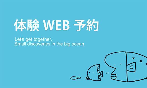 07月14日(水)体験予約〈城崎マリンワールド〉 イベント画像1