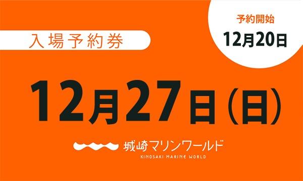 城崎マリンワールドの12月27日(日)入場予約券〈城崎マリンワールド〉イベント