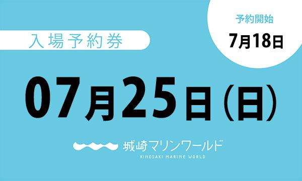07月25日(日)入場予約券〈城崎マリンワールド〉