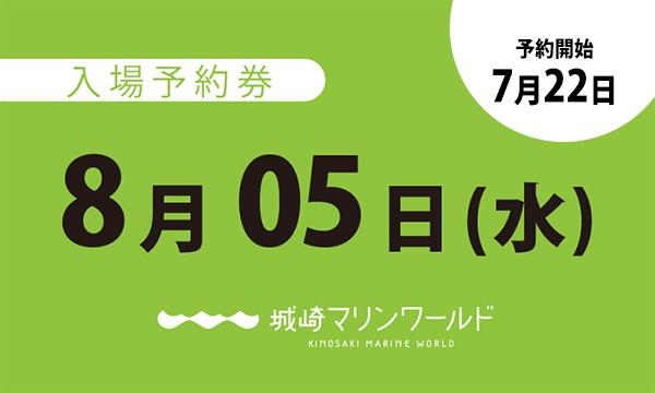 城崎マリンワールドの8月05日(水)入場予約券〈城崎マリンワールド〉イベント
