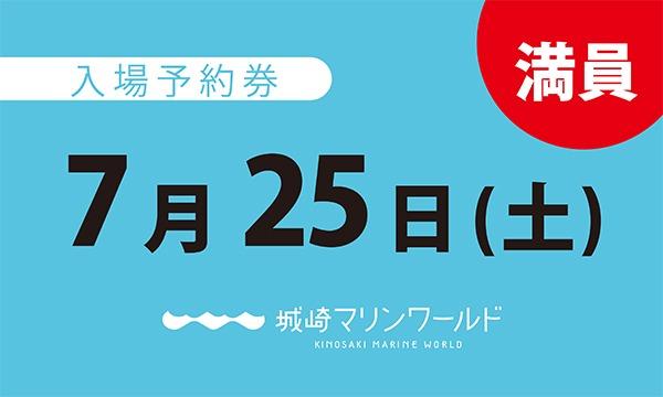 城崎マリンワールドの7月25日(土)入場予約券〈城崎マリンワールド〉イベント