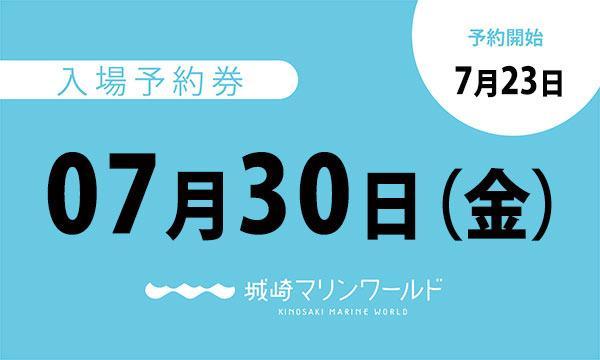 07月30日(金)入場予約券〈城崎マリンワールド〉
