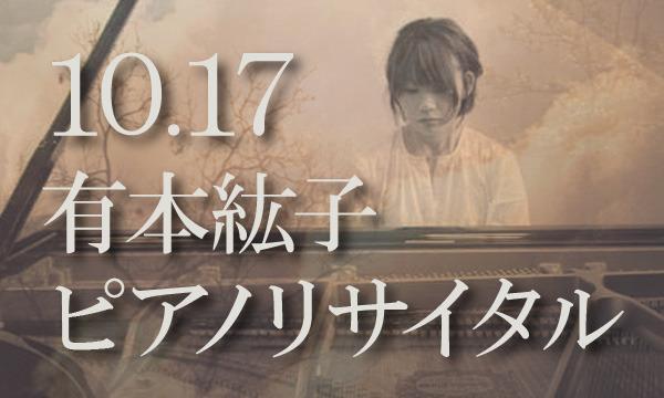 有本紘子ピアノリサイタル~明日へ贈る歌~