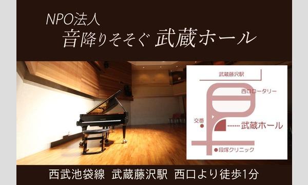 第1回 フルーグ国際ピアノコンクール プロフェッショナル部門 第1位 受賞記念リサイタル イベント画像2