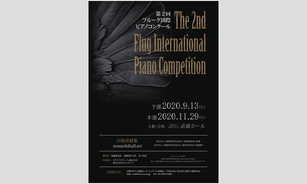 第1回 フルーグ国際ピアノコンクール プロフェッショナル部門 第1位 受賞記念リサイタル イベント画像3