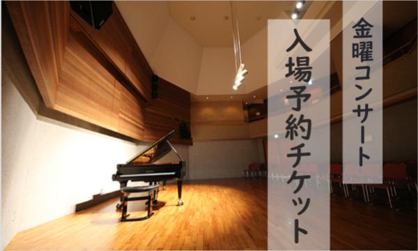【入場予約チケット】金曜コンサート ぼくのさんぽ道 ~映像×即興音楽~ イベント画像1
